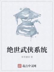 王小山的妖孽生活