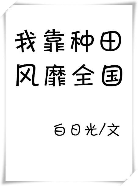 山村逍遥医生